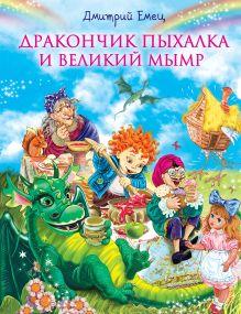 Емец Д.А. - Дракончик Пыхалка и Великий Мымр обложка книги