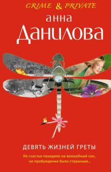 Данилова А.В. - Девять жизней Греты обложка книги