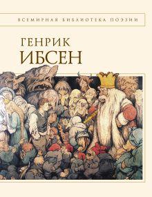 Ибсен Г. - Пер Гюнт. Стихотворения обложка книги