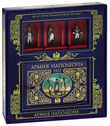 - Армия Наполеона (книга+3 коллекционных солдата в коробке) обложка книги