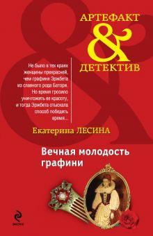 Лесина Е. - Вечная молодость графини обложка книги