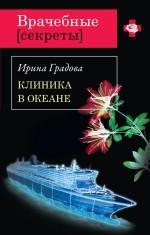Градова И. - Клиника в океане обложка книги