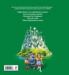 Обложка сзади Волшебник Изумрудного города Александр Волков