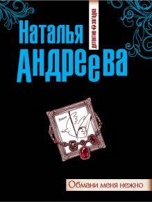 Андреева Н.В. - Обмани меня нежно обложка книги