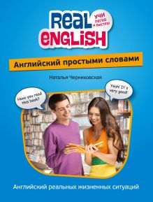 Английский простыми словами обложка книги