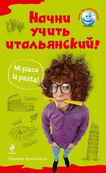 Кучера-Бози Л. - Начни учить итальянский! обложка книги