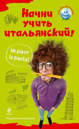 Начни учить итальянский! Кучера-Бози Л.
