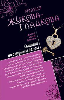 Обложка Сыщица по амурным делам. Клуб заграничных мужей Мария Жукова-Гладкова