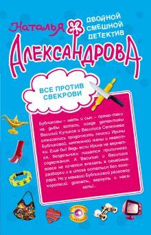 Александрова Н.Н. - Все против свекрови. Полюблю до гроба обложка книги