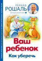 Рошаль Л.М. - Ваш ребенок: Как уберечь' обложка книги