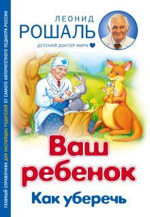 Рошаль Л.М. - Ваш ребенок: Как уберечь обложка книги