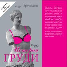 Ялом М. - История груди обложка книги