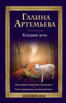 Артемьева Г. - Блудная дочь обложка книги