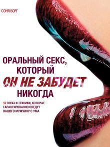 Борг С. - Оральный секс, который Он не забудет никогда обложка книги