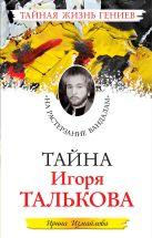 Измайлова И. - Тайна Игоря Талькова. «На растерзание вандалам»' обложка книги