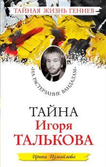 Измайлова И. - Тайна Игоря Талькова. «На растерзание вандалам» обложка книги