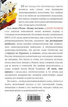 Обложка сзади Тайна Игоря Талькова. «На растерзание вандалам» Ирина Измайлова