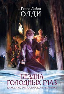 Олди Г.Л. - Бездна Голодных глаз обложка книги