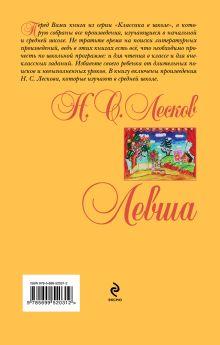 Обложка сзади Левша Н.С. Лесков