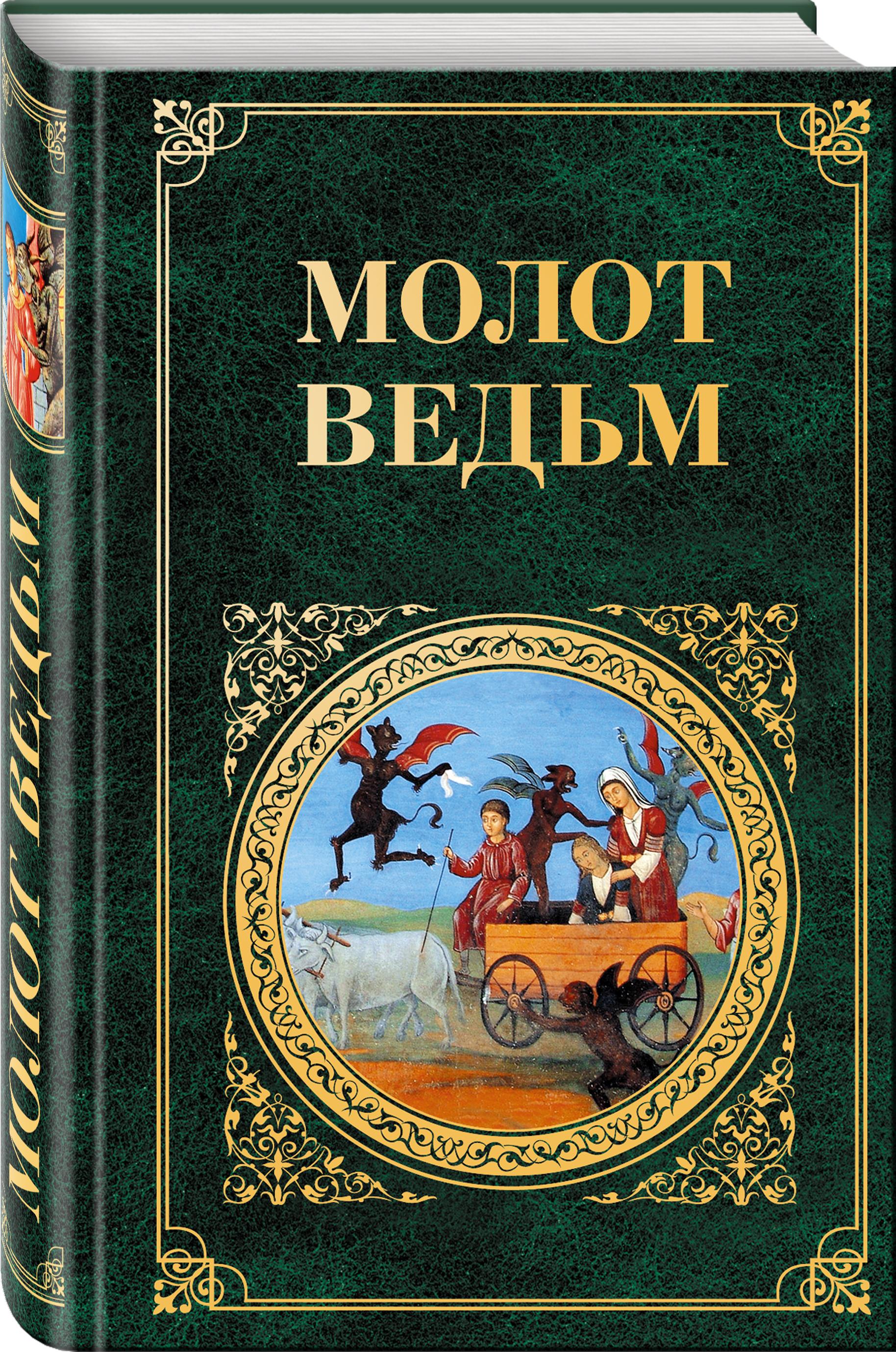 Молот ведьм ( Шпренгер Я., Крамер Г.  )