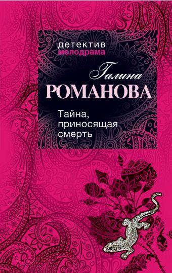 Тайна, приносящая смерть Романова Г.В.