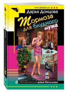 Донцова Д.А. - Тормоза для блудного мужа обложка книги