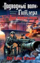 «Подводный волк» Гитлера. Вода тверже стали