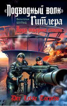 Шульц В. - «Подводный волк» Гитлера. Вода тверже стали обложка книги