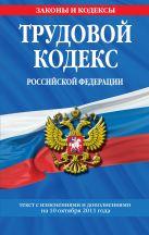 Трудовой кодекс Российской Федерации: текст с изм. и доп. на 10 октября 2011 г.