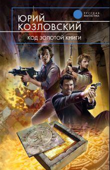 Козловский Ю. - Код Золотой книги обложка книги