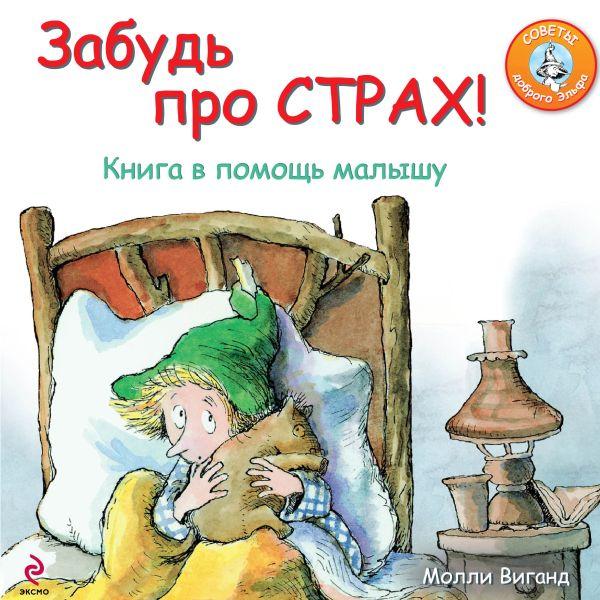 Забудь про страх! Книга в помощь малышу Виганд М.