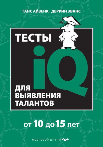 Тесты IQ для выявления талантов. Для детей 10-15 лет