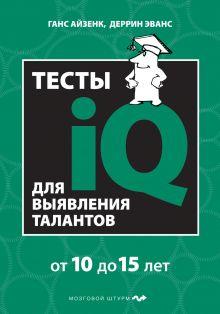 Тесты IQ для выявления талантов. Для детей 10-15 лет обложка книги