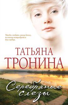 Тронина Т.М. - Серебряные слезы обложка книги