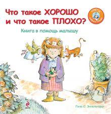Что такое хорошо и что такое плохо? Книга в помощь малышу