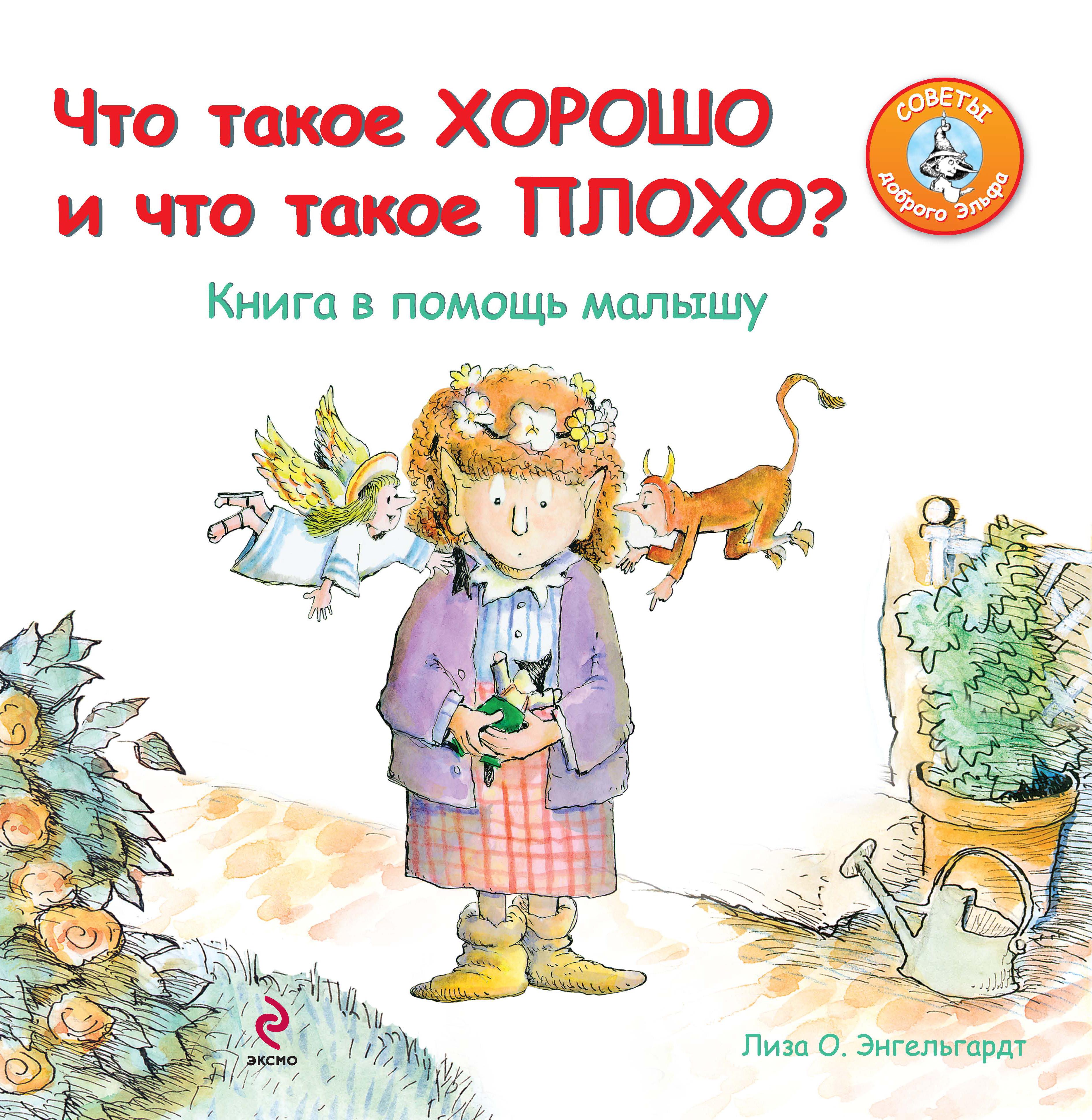 Что такое хорошо и что такое плохо? Книга в помощь малышу ( Энгельгардт Л.О.  )