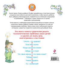 Обложка сзади Что такое хорошо и что такое плохо? Книга в помощь малышу Энгельгардт Л.