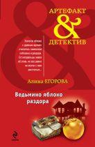 Егорова А. - Ведьмино яблоко раздора' обложка книги