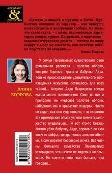 Обложка сзади Ведьмино яблоко раздора Алина Егорова