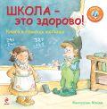 Школа - это здорово! Книга в помощь малышу