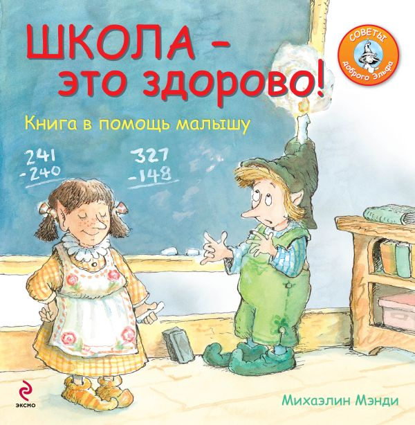Школа - это здорово! Книга в помощь малышу Мэнди М.