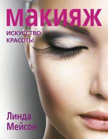 Мейсон Л. - Макияж. Искусство красоты (KRASOTA. Макияж от профессионалов) обложка книги