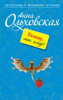 Ольховская А. - Вампир, мон амур! обложка книги