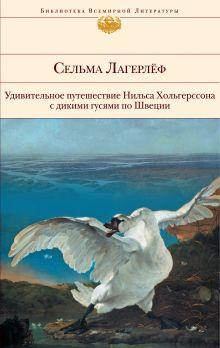 Удивительное путешествие Нильса Хольгерссона с дикими гусями по Швеции обложка книги