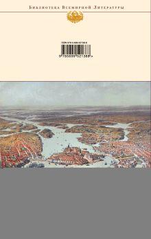 Обложка сзади Удивительное путешествие Нильса Хольгерссона с дикими гусями по Швеции Сельма Лагерлёф
