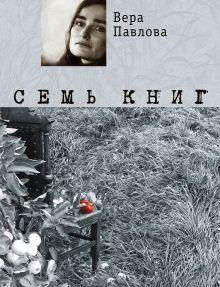 Обложка Семь книг Вера Павлова