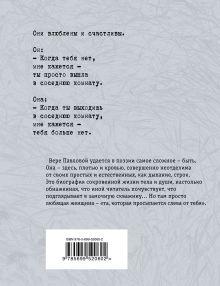 Обложка сзади Семь книг Вера Павлова
