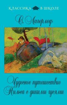 Обложка Чудесное путешествие Нильса с дикими гусями С. Лагерлёф