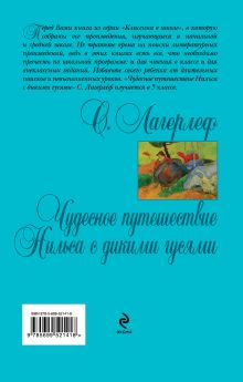 Обложка сзади Чудесное путешествие Нильса с дикими гусями С. Лагерлёф