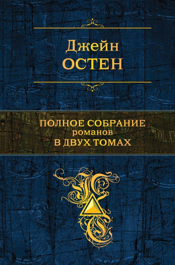Полное собрание романов в двух томах. Том 1 Остен Дж.